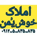 خوش یمن