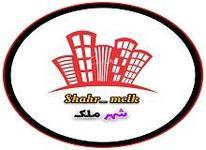 املاک شهر ملک