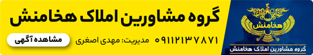 املاک هخامنش شیپور