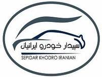 سپیدار خودرو ایرانیان