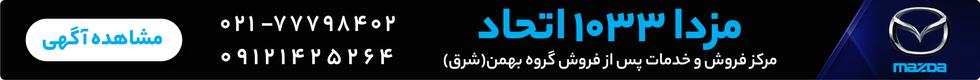 مزدا 1033 اتحاد - بنر مزدا - استان تهران