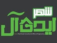 املاک شهر ایده آل