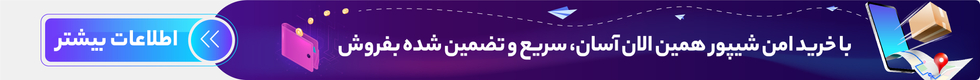 بنر ثبت آگهی خرید امن در تهران