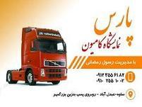 نمایشگاه کامیون پارس رمضانی