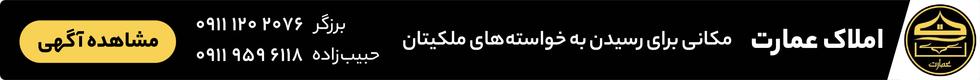 املاک عمارت _ شیپور