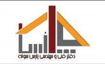 دفتر فنی و مهندسی پارس سوله