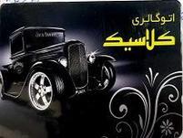 نمایشگاه اتومبیل خاکی