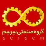 گروه صنعتی سرسم(SerSem)