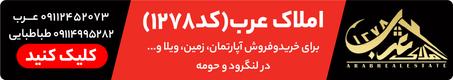 املاک عرب