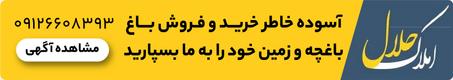 املاک حلال اندیشه - شهریار
