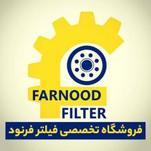 فروشگاه تخصصی فیلتر فرنود