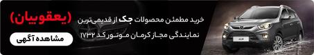نمایندگی 1732 کرمان موتور یعقوبیان - شیپور