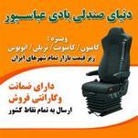 نمایشگاه صندلی بادی اروپائی عباسپور