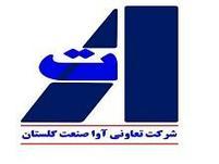 شرکت تعاونی تولیدی آوا صنعت گلستان