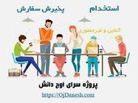 پروژه سرا اوج دانش