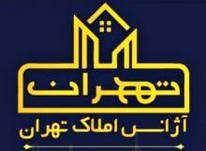 آژانس املاک تهران آیت الله کاشانی