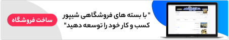ساختن فروشگاه خودرو در شیپور همه استان ها جز تهران