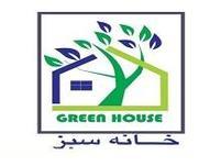 خانه سبز