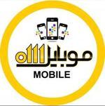 موبایل 0111