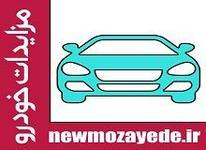 سامانه اطلاع رسانی مزایدات خودرو