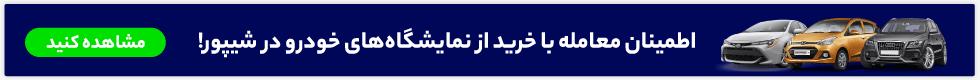 ساخت فروشگاه آنلاین خودرو شیپور