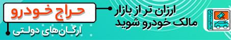 مزایده خودرو - شیراز- خودرو - کل ایران