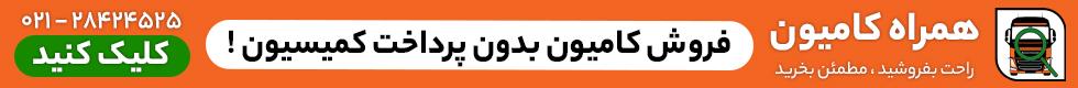 همراه کامیون - سنگین و نیمه سنگین کل ایران