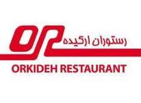 رستوران ارکیده (شعبه سعادت آباد)