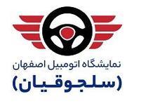 نمایشگاه اتومبیل اصفهان (سلجوقیان)