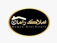 رامان آمل