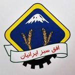 افق سبز ایرانیان