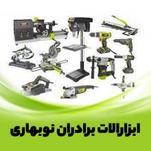 ابزار آلات برادران نوبهاری