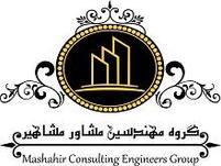 گروه مهندسین مشاور مشاهیر زعفرانیه