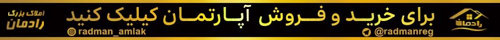 املاک رادمان
