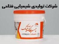 شرکت تولیدی شیمیایی فتاحی