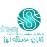 شرکت شایان توسعه البرز