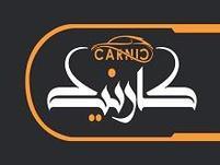 اتو گالری کارنیک - اصفهان