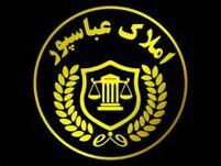املاک عباس پور