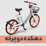 دهکده دوچرخه