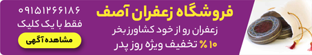 زعفران آصف Paid