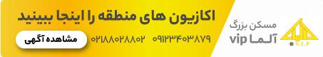 املاک آلما VIP شیپور