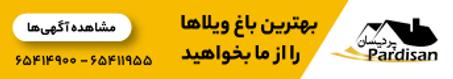 املاک پردیسان شهریار
