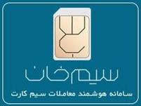 سیم خان (خرید و فروش سیم کارت)