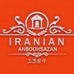 انبوه سازان ایرانیان