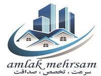 املاک مهرسام
