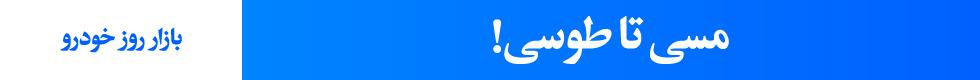 کمپین خودرو تهران