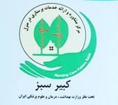 مرکز مشاوره و ارائه خدمات پرستاری کبیر سبز