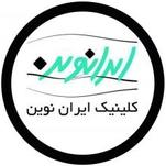 کلینیک تخصصی ایران نوین
