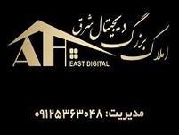 املاک بزرگ دیجیتال شرق