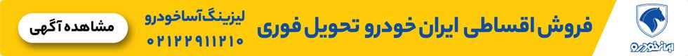 آسا خودرو - بنر پژو - استان تهران